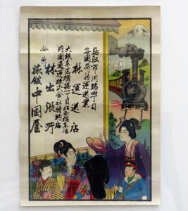 林兼太郎商店の明治時代の引き札